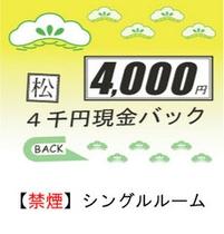 4千円現金バック禁煙