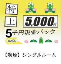 5千円現金バック喫煙