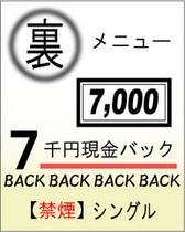 7千円キャッシュバック 禁煙