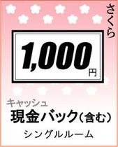 1000円 現金バック