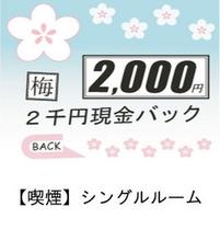 2千円現金バック喫煙