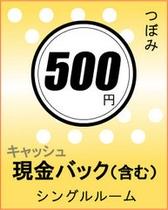 500円 現金バック