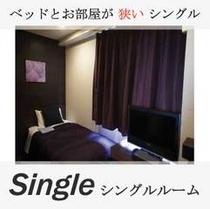 ベッドとお部屋が狭いシングル