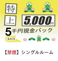 5千円現金バック禁煙