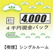 4千円現金バック喫煙