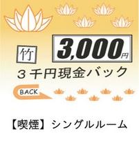 3千円現金バック喫煙