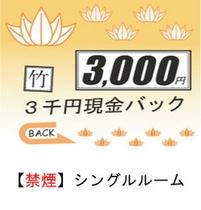 3千円現金バック禁煙
