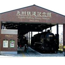 ●九州鉄道記念館