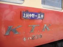 五井駅ゆき列車