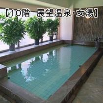 10階 展望温泉・女湯