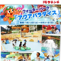 【ラクテンチ】夏のプール