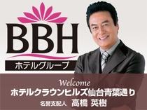 俳優・高橋英樹さんがBBHホテルグループ名誉支配人に就任いたしました♪