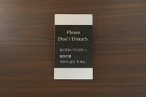 ドアノブサインは、連泊のお客様には清掃時間確認のために掲示いただいております。