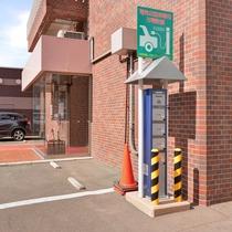 *電気自動車専用充電ステーション完備!ご利用の方はフロントまでお問合せ下さい。