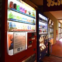 *【館内設備】自動販売機もございますので、どうぞご利用下さい。