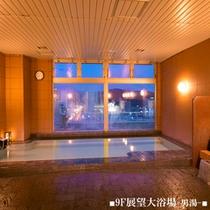 ◆9F大浴場-男性専用-◆