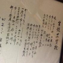 「宝龍荘賛歌」むかしのお客様が書かれたもので、湯上り処に控えめに飾っています。