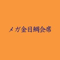 <メガ金目鯛会席>