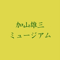 <加山雄三ミュージアム>