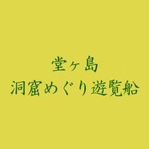<堂ヶ島洞窟めぐり遊覧船>