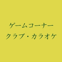 <ゲームコーナー・クラブ・カラオケ>