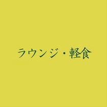 <ラウンジ・軽食>