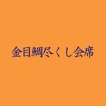 <金目鯛尽くし会席>