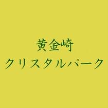 <黄金崎クリスタルパーク>