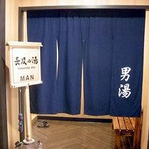 長政の湯(for men)