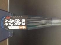 幻の銘酒 滋賀渡船六号