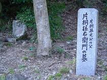 片桐且元の父孫右衛門の墓