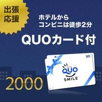 【出張】QUO2000円