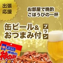 【出張】ビール&おつまみ