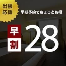 【出張】早割28