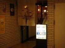 文明館入口