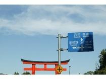 津和野への入り口