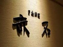 日本料理 「赤石」