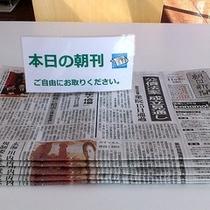 朝刊 無料配布しています!