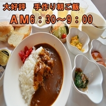 AM6:30から9:00朝食提供中