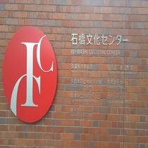 久留米石橋文化センターホテルから車で約10分