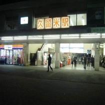 JR久留米駅ホテルから車で5分!