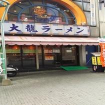 ホテル近隣おすすめ飲食店大龍ラーメンさんホテルから徒歩で約8分