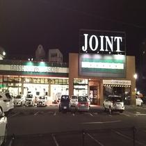 スーパーマーケットJOINTさんホテルから徒歩で約3分