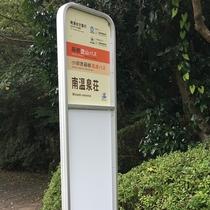 *【周辺】ホテル前バス停~羽田空港から高速バスで約150分横浜駅そごうバスターミナルより約120分
