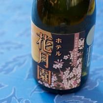 *夕食会場「檜(ひのき)」(日本酒コーナー)