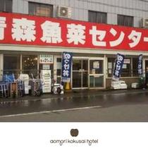 【青森魚菜センター】〜通称「古川市場」〜