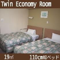 ■ツインエコノミールーム■19平米 110cm幅ベッド×2台