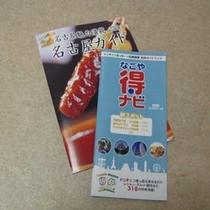 ◆名古屋案内◆フロント前のコーナーに置いてあります