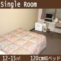 ■シングルルーム■12〜15平米、120cm幅ベッド1台