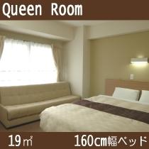 ■クイーンルーム■19平米、160cm幅ベッド1台(エキストラベッド1台追加可能)